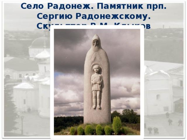 Село Радонеж. Памятник прп. Сергию Радонежскому. Скульптор В.М. Клыков
