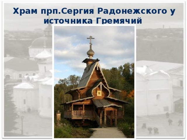 Храм прп.Сергия Радонежского у источника Гремячий