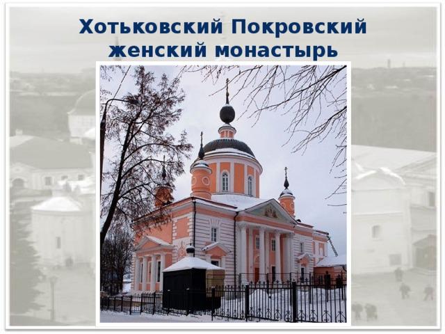 Хотьковский Покровский женский монастырь