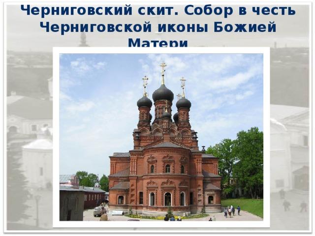 Черниговский скит. Собор в честь Черниговской иконы Божией Матери