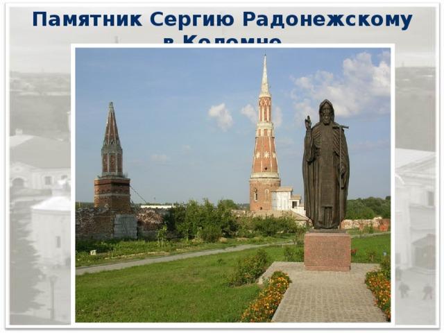 Памятник Сергию Радонежскому в Коломне