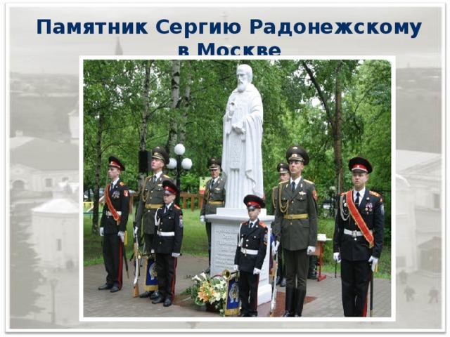 Памятник Сергию Радонежскому в Москве