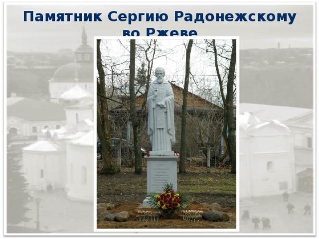 Памятник Сергию Радонежскому во Ржеве