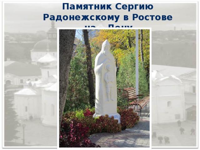 Памятник Сергию Радонежскому в Ростове – на – Дону