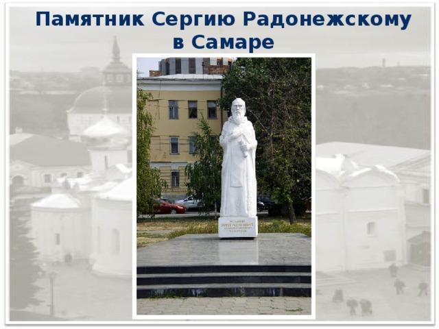 Памятник Сергию Радонежскому в Самаре
