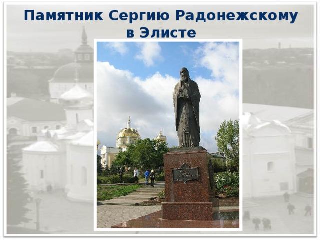 Памятник Сергию Радонежскому в Элисте