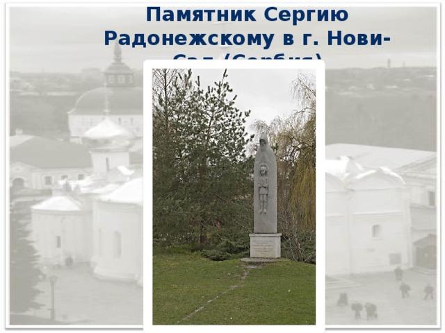 Памятник Сергию Радонежскому в г. Нови-Сад (Сербия)