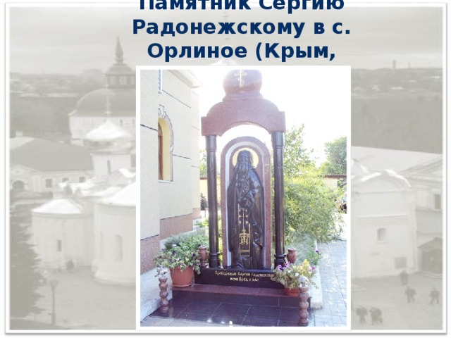 Памятник Сергию Радонежскому в с. Орлиное (Крым, Украина)