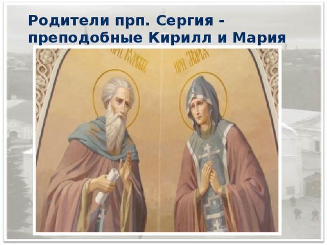 Родители прп. Сергия - преподобные Кирилл и Мария   Pedsovet.su Екатерина Горяйнова
