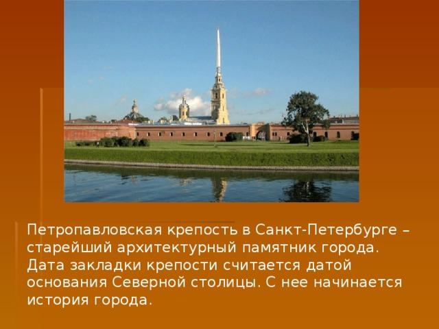 Петропавловская крепость в Санкт-Петербурге – старейший архитектурный памятник города. Дата закладки крепости считается датой основания Северной столицы. С нее начинается история города.