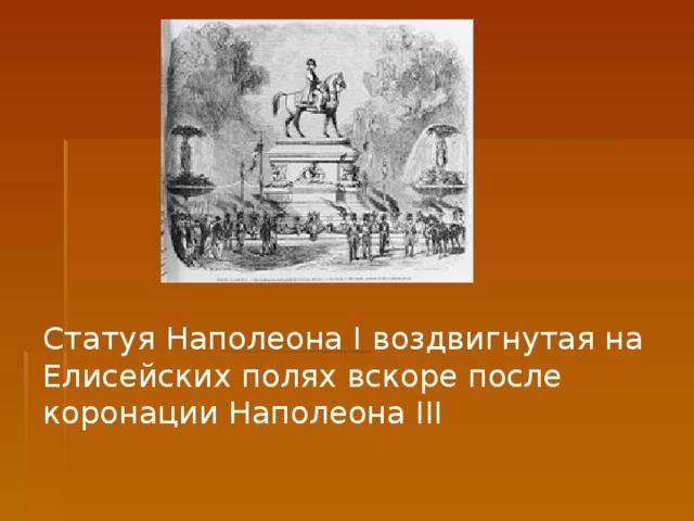 Статуя Наполеона I воздвигнутая на Елисейских полях вскоре после коронации Наполеона III