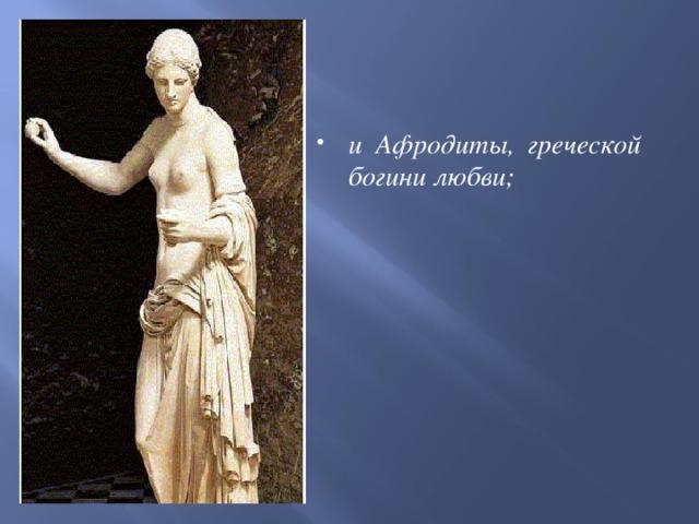 и Афродиты, греческой богини любви;