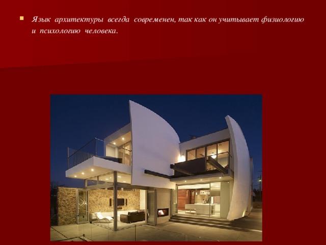 Язык архитектуры всегда современен, так как он учитывает физиологию и психологию человека.