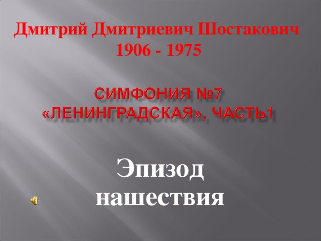 Дмитрий Дмитриевич Шостакович  1906 - 1975 Эпизод нашествия