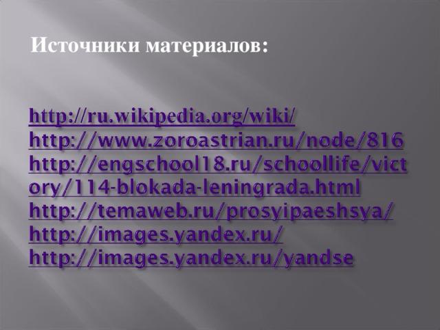 Источники материалов: