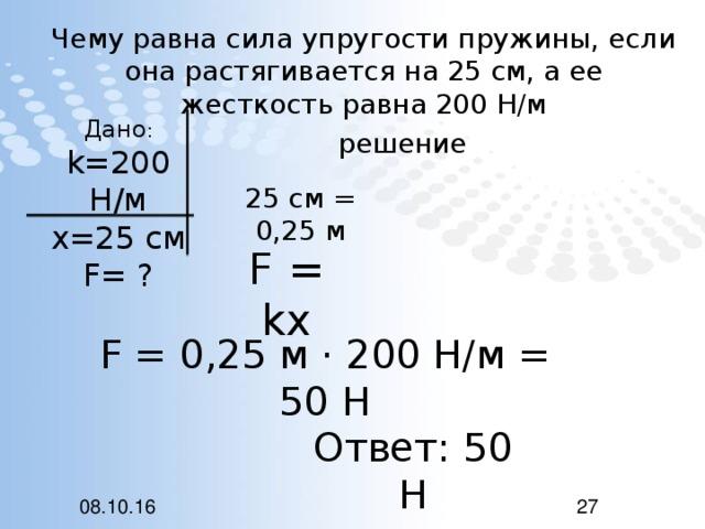 Силы решение задач 7 класс решение задачи 7