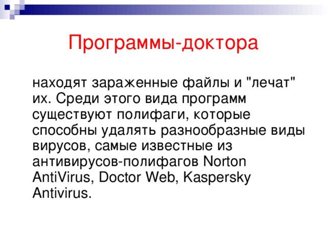 Программы-доктора  находят зараженные файлы и