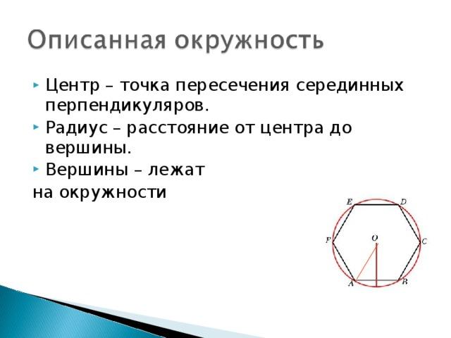 Центр – точка пересечения серединных перпендикуляров. Радиус – расстояние от центра до вершины. Вершины – лежат