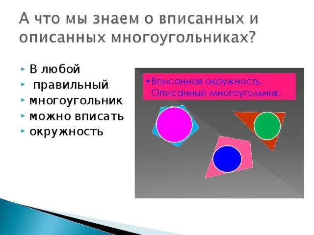 В любой  правильный многоугольник можно вписать окружность