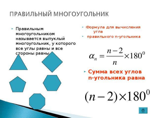 Формула для вычисления   угла  правильного n- угольника  Правильным многоугольником называется выпуклый многоугольник, у которого все углы равны и все стороны равны .  Сумма всех углов n -угольника равна  Актуализация знаний. Проводится теоретический опрос. Можно это делать разными путями. Проводить фронтальный опрос учащихся. Самооценка своих знаний.