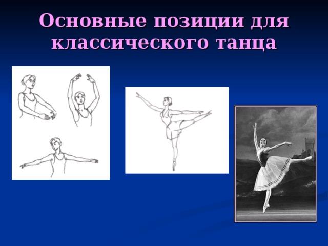 Основные позиции для классического танца
