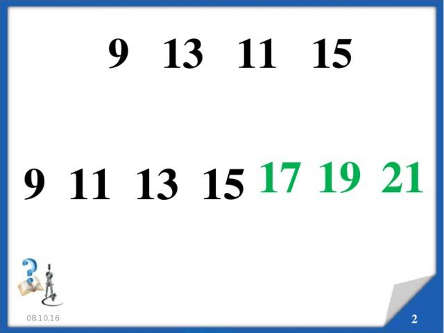 9  13 11 15  19 17  21 9 11 13 15 08.10.16