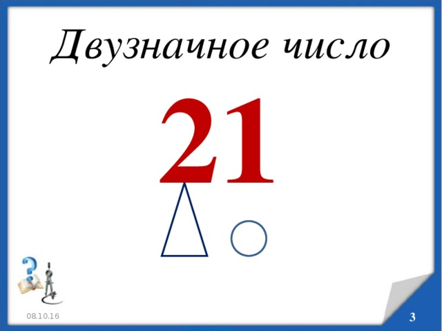 Двузначное число 21 08.10.16