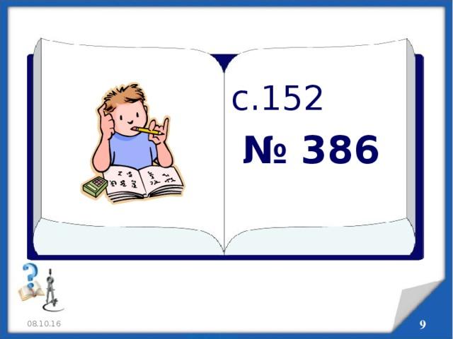 с.152 № 386 08.10.16 5