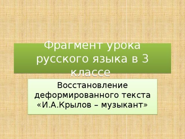 Фрагмент урока русского языка в 3 классе Восстановление деформированного текста «И.А.Крылов – музыкант»