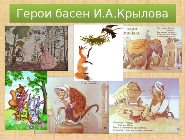 Герои басен И.А.Крылова