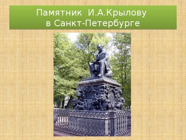 Памятник И.А.Крылову  в Санкт-Петербурге