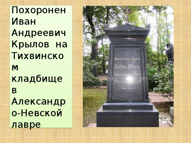 Похоронен Иван Андреевич Крылов на Тихвинском кладбище в Александро-Невской лавре