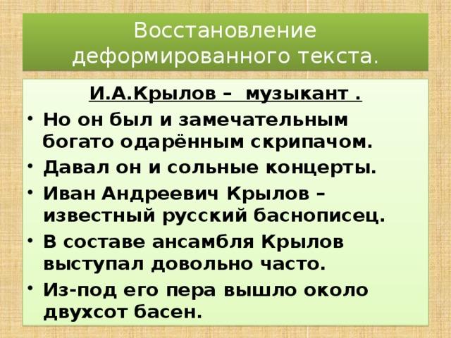 Восстановление деформированного текста. И.А.Крылов – музыкант .