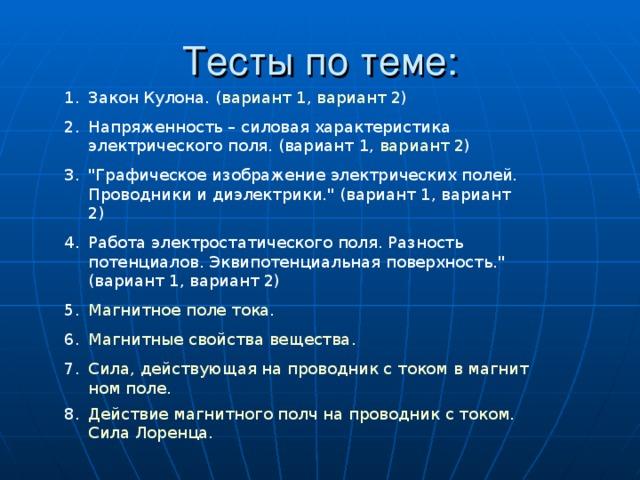 Закон Кулона. ( вариант 1 , вариант 2 ) Напряженность – силовая характеристика электрического поля. (вариант 1, вариант 2 )