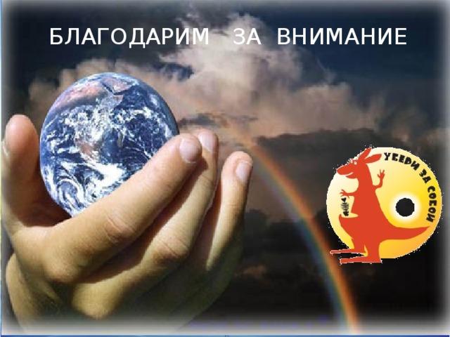 БЛАГОДАРИМ ЗА ВНИМАНИЕ 10/8/16
