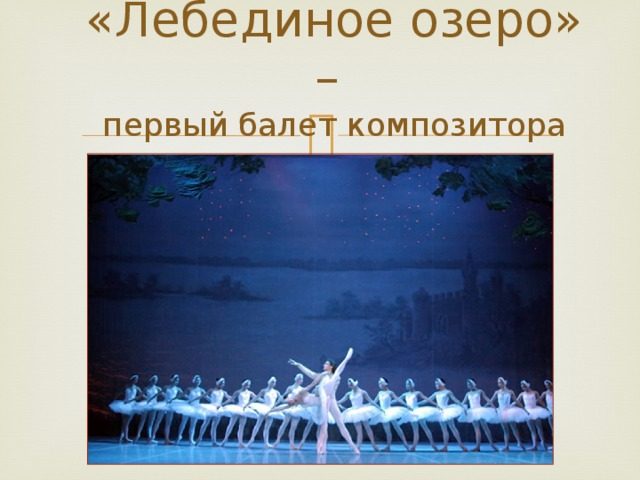 «Лебединое озеро» –  первый балет композитора