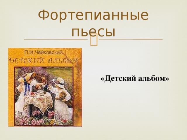 Фортепианные пьесы «Детский альбом»