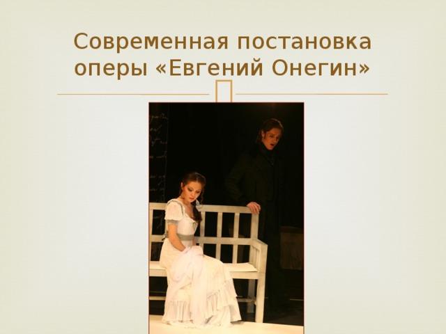 Современная постановка оперы «Евгений Онегин»