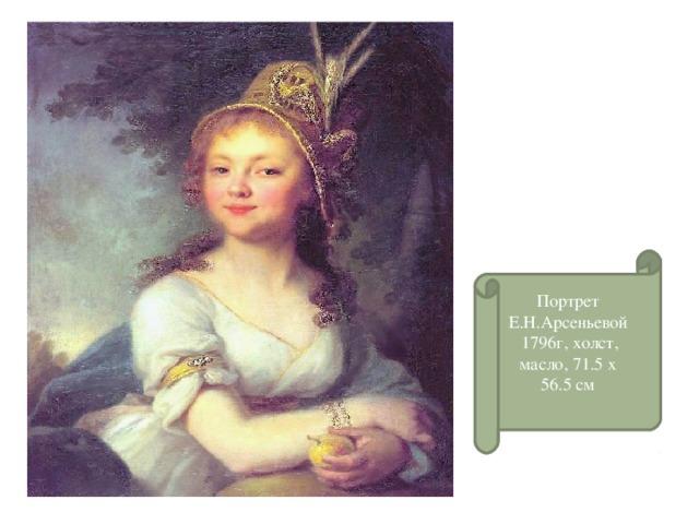 Портрет Е.Н.Арсеньевой  1796г, холст, масло, 71.5 x 56.5 см