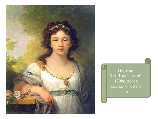 Портрет В.А.Шидловской  1798г, холст, масло, 73 x 59.5 см