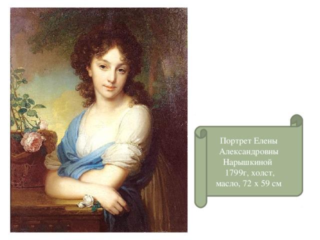Портрет Елены Александровны Нарышкиной  1799г, холст, масло, 72 x 59 см