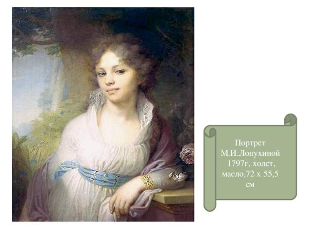 Портрет М.И.Лопухиной  1797г, холст, масло,72 x 55,5 см