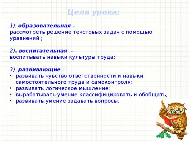 Разработка урока решение текстовых задач арифметическим способом пример решения задач 9 класс математика