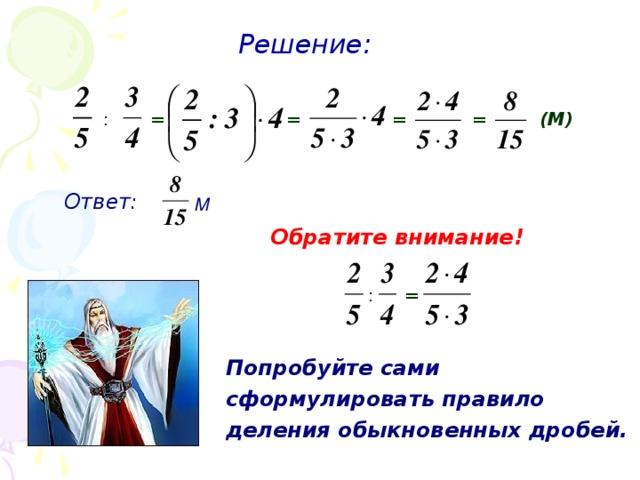 Решение:  : = = = (М) = Ответ:  М Обратите внимание!  : = Попробуйте сами сформулировать правило деления обыкновенных дробей.