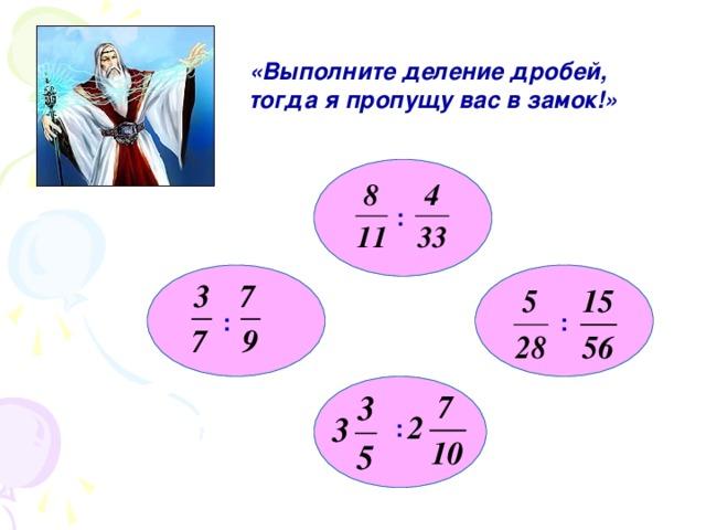 «Выполните деление дробей, тогда я пропущу вас в замок!» : : : : 16