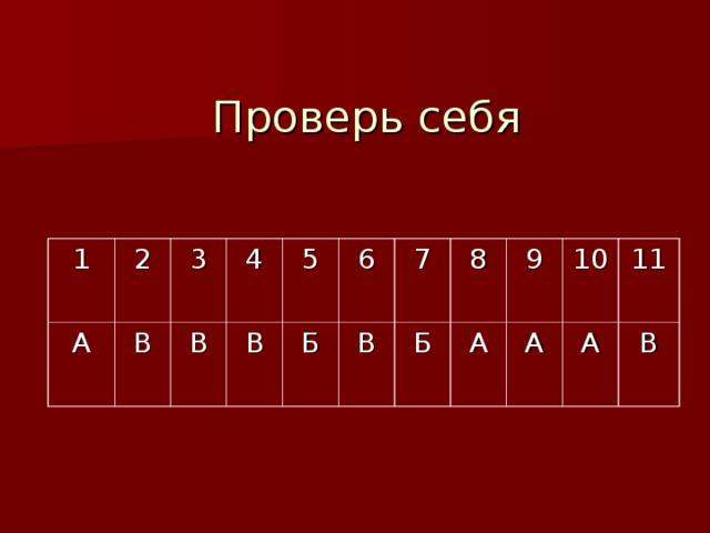1 А 2 3 В 4 В 5 В Б 6 7 В 8 Б А 9 А 10 11 А В