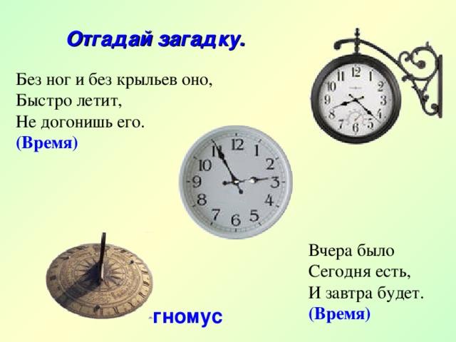 загадки о времени с картинками это мини-приложения, позволяющие