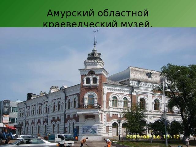 Амурский областной краеведческий музей.