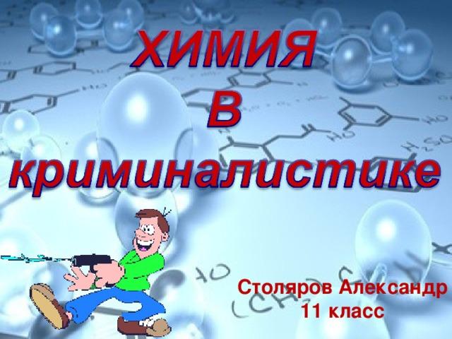 Столяров Александр 11 класс