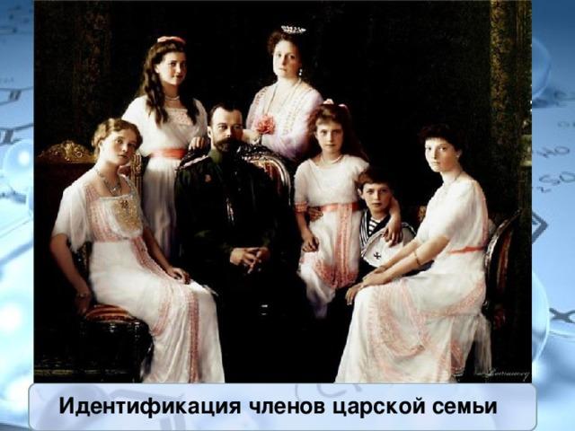 Идентификация членов царской семьи